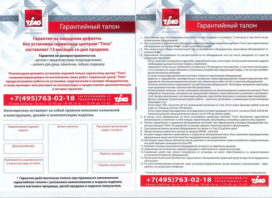 Фото 5503: Душевая кабина Timo Lux T-7702