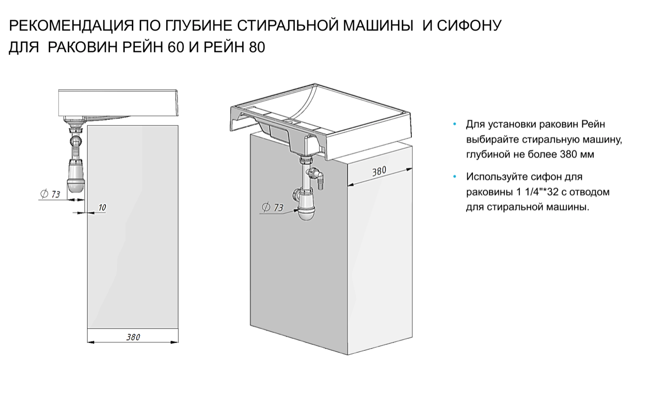 Фото 8188: Раковина над стиральной машиной Акватон Рейн 60 (глубина 50)