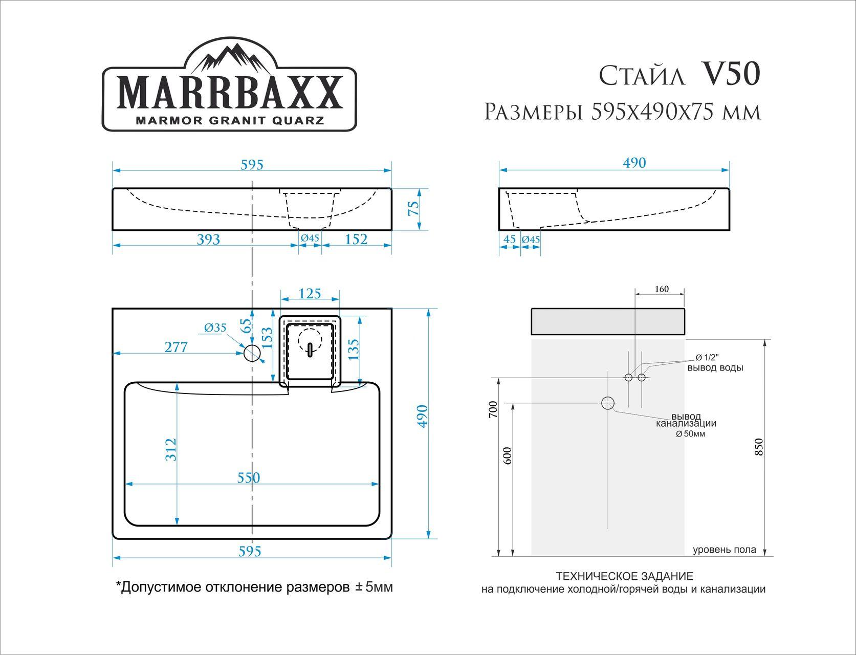 Фото 289: Раковина Marrbaxx Стайл V50 D1 (с сифоном)
