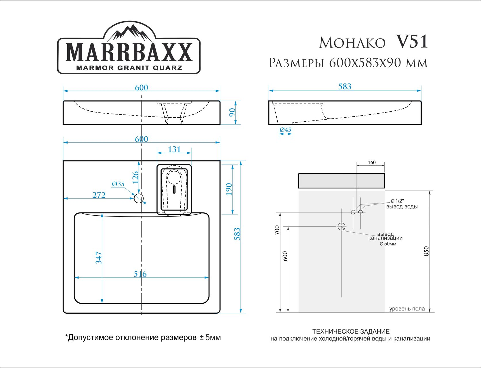 Фото 3913: Раковина Marrbaxx Монако V51 60 см (с сифоном)