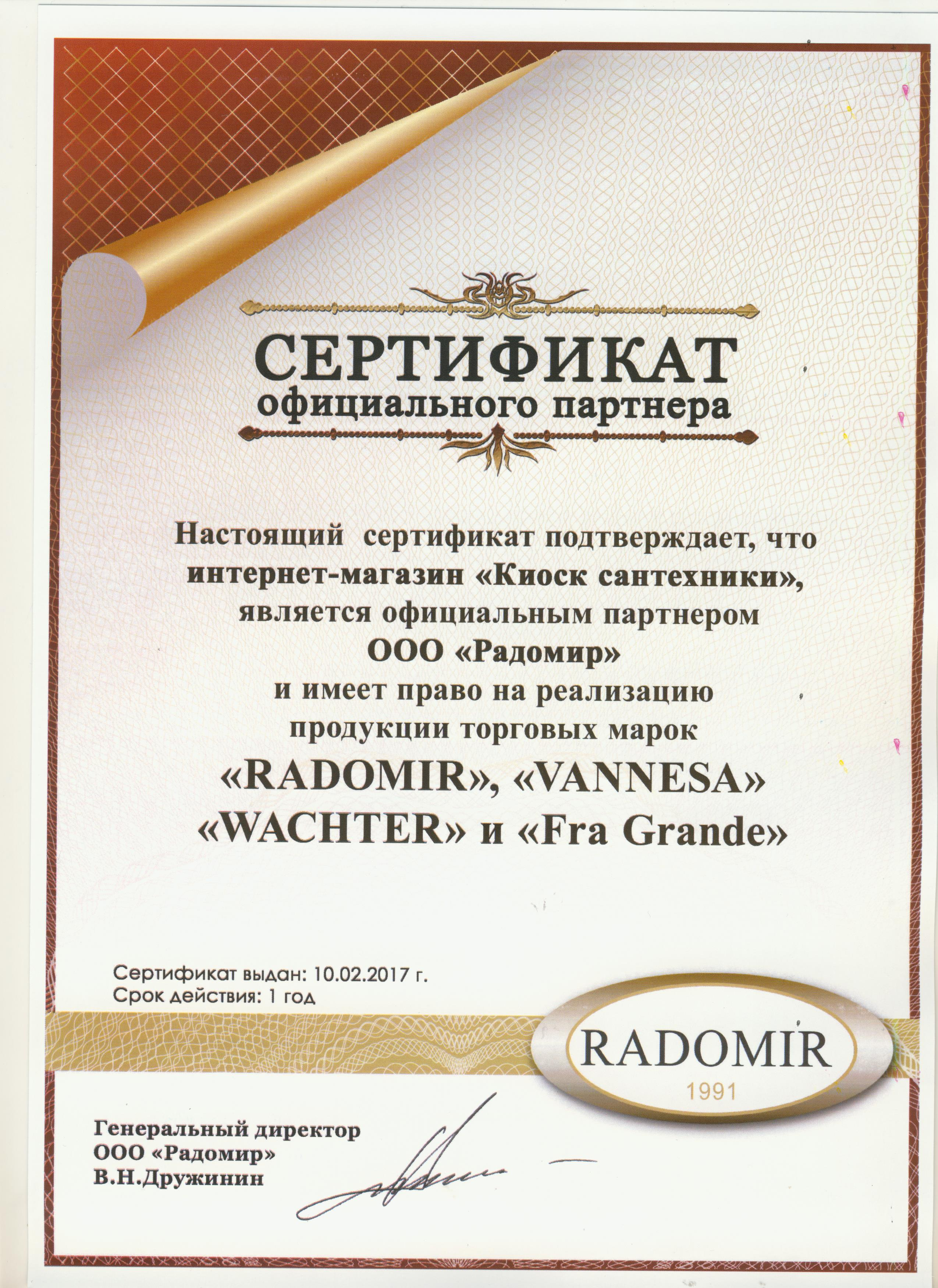 Фото 7808: Душевой бокс Радомир (Radomir) Вирсавия компл. 1