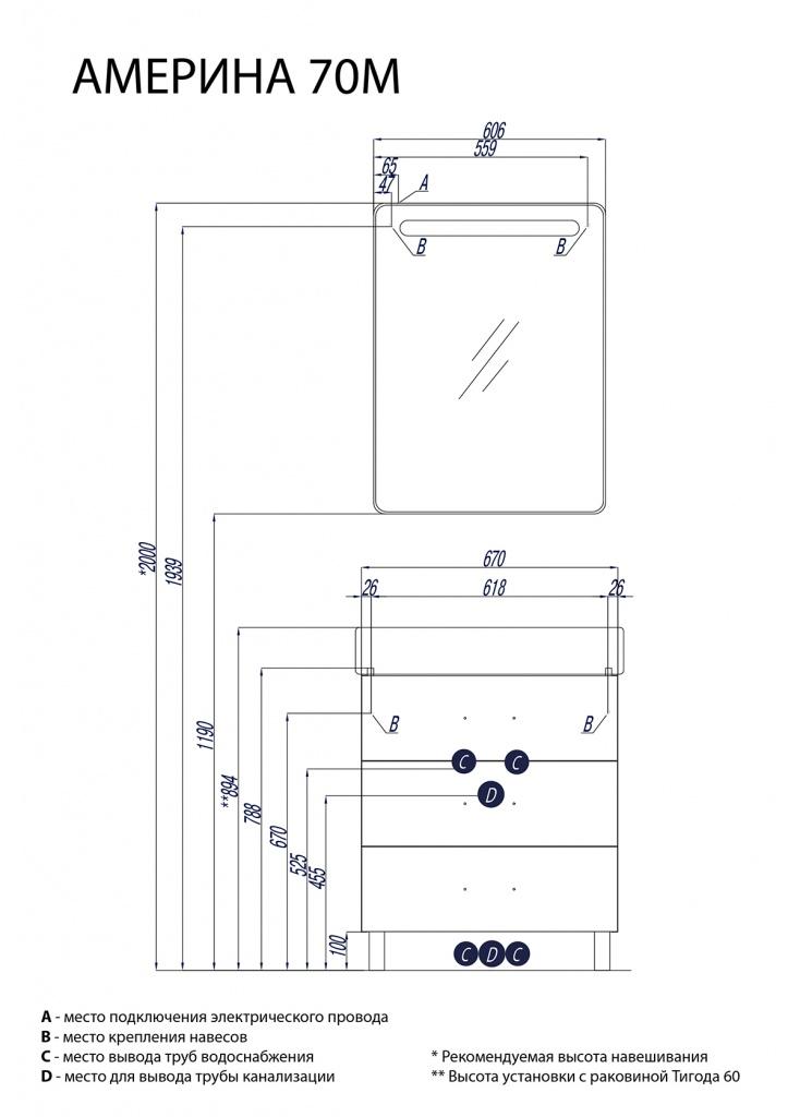 Фото 8555: Тумба под умывальник Акватон АМЕРИНА 70 М, белый 1A169001AM010